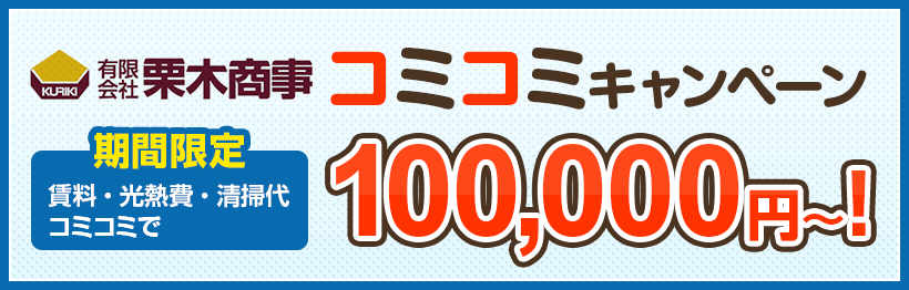有限会社栗木商事 コミコミキャンペーン 期間限定 賃料・光熱費・清掃代コミコミで 100,000円~!